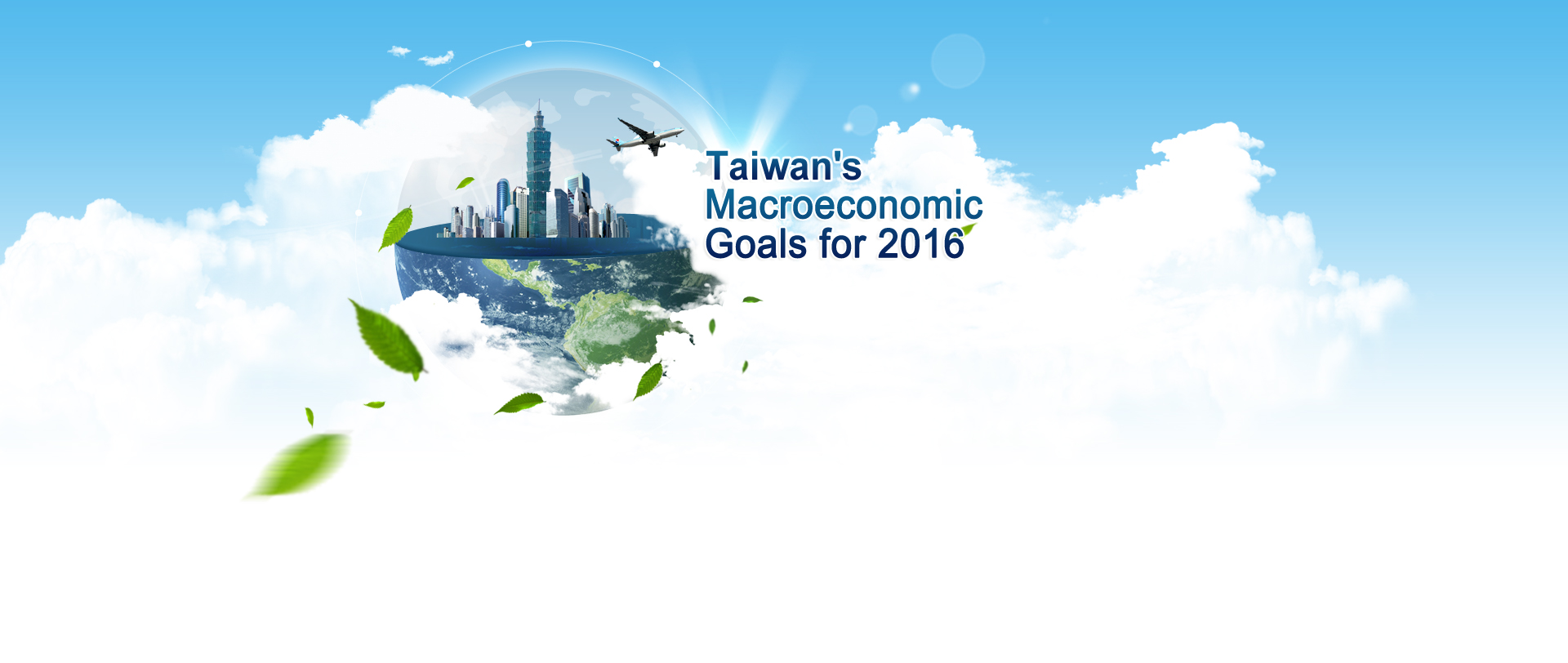 With a comprehensive consideration of domestic and foreign institutional forecasts, uncertain global economic factors, and active government policy actions, Taiwan's 2016 key macro