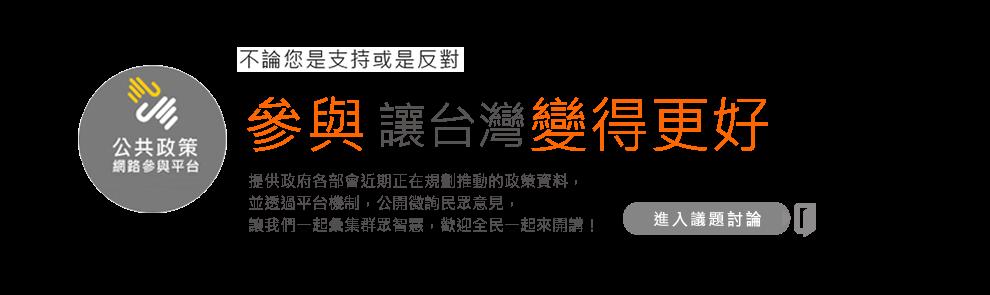 連結進入公共政策網路參與平台