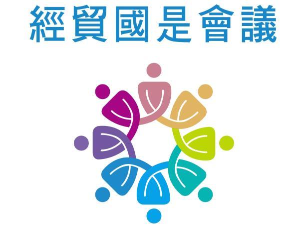 經貿國是會議logo