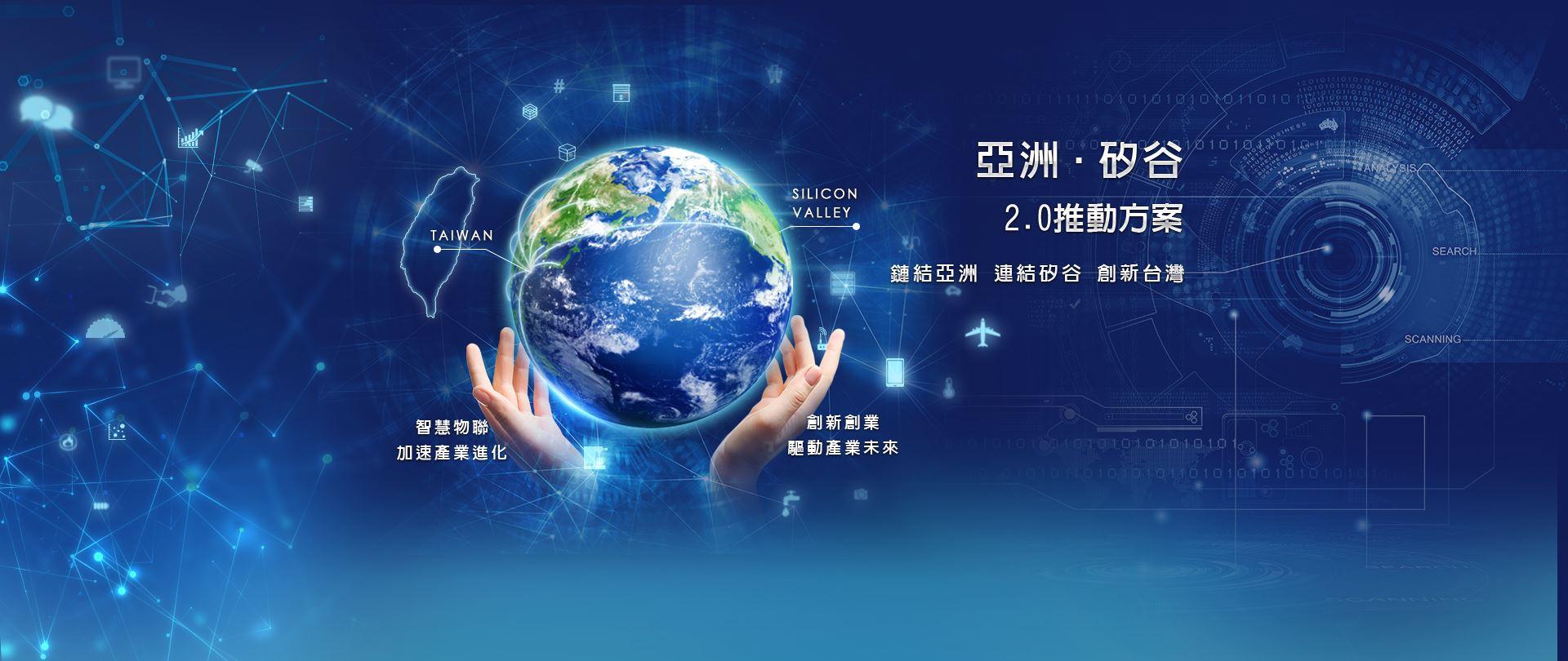 鏈結亞洲 連結矽谷 創新台灣