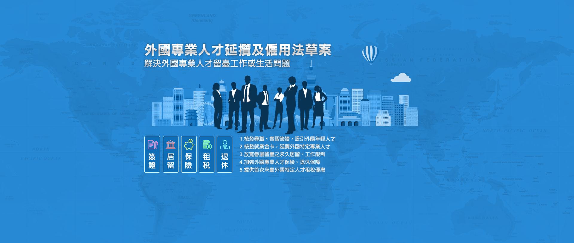解決外國專業人才留臺工作或生活問題。