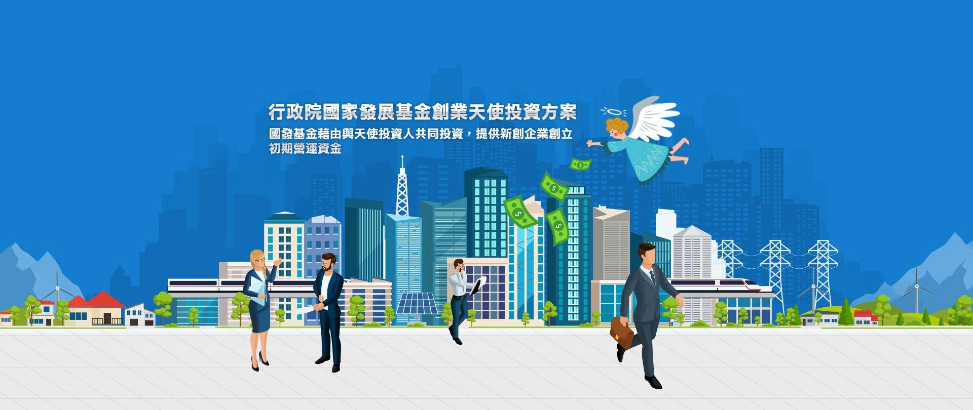 國發基金藉由與天使投資人共同投資,提供新創企業創立初期營運資金