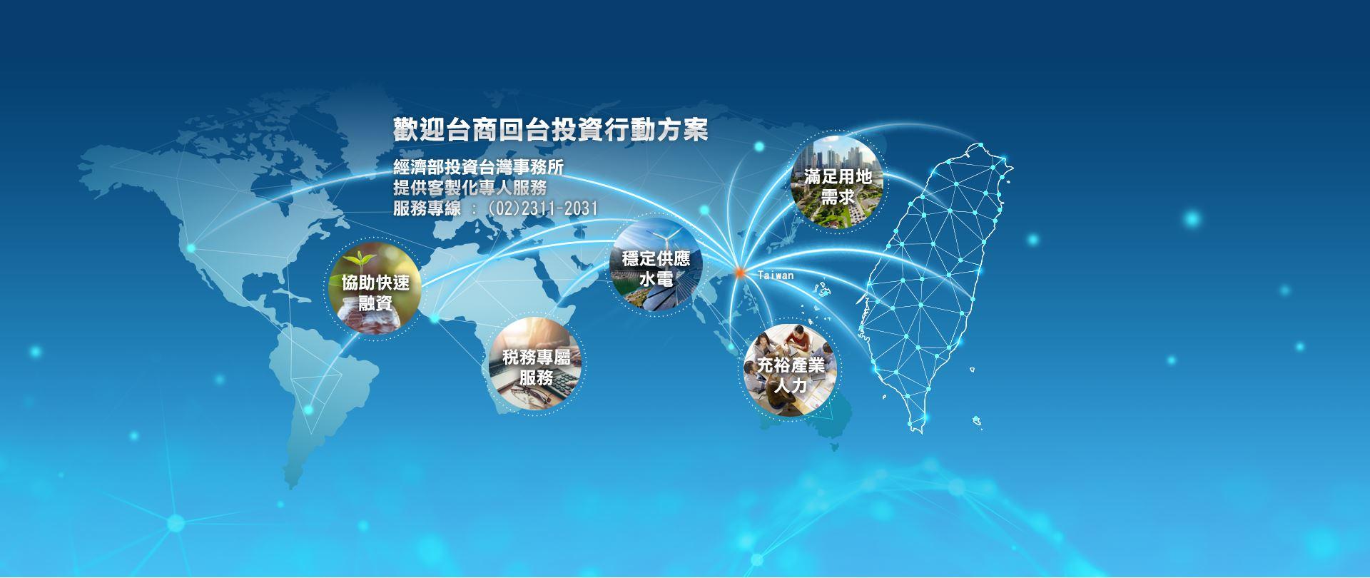 經濟部投資台灣事務所提供客製化專人服務 服務專線 : (02)2311-2031