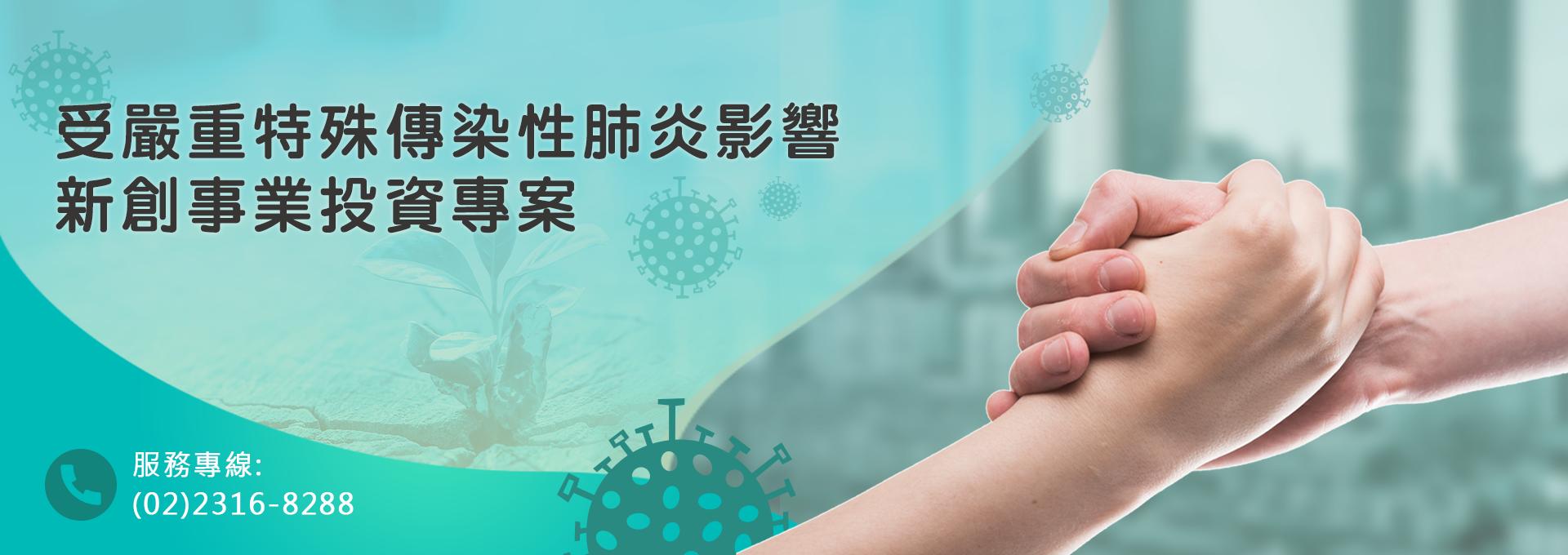 行政院國家發展基金為協助受嚴重特殊傳染性肺炎影響新創事業取得營運發展所需資金,特訂定本投資作業要點。