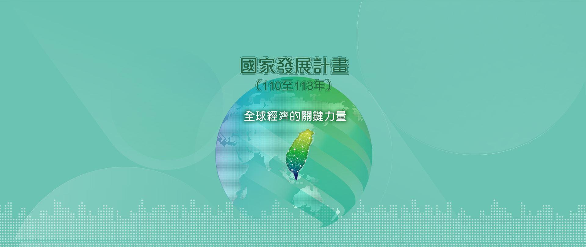 第18期中期計畫「國家發展計畫(110至113年)」