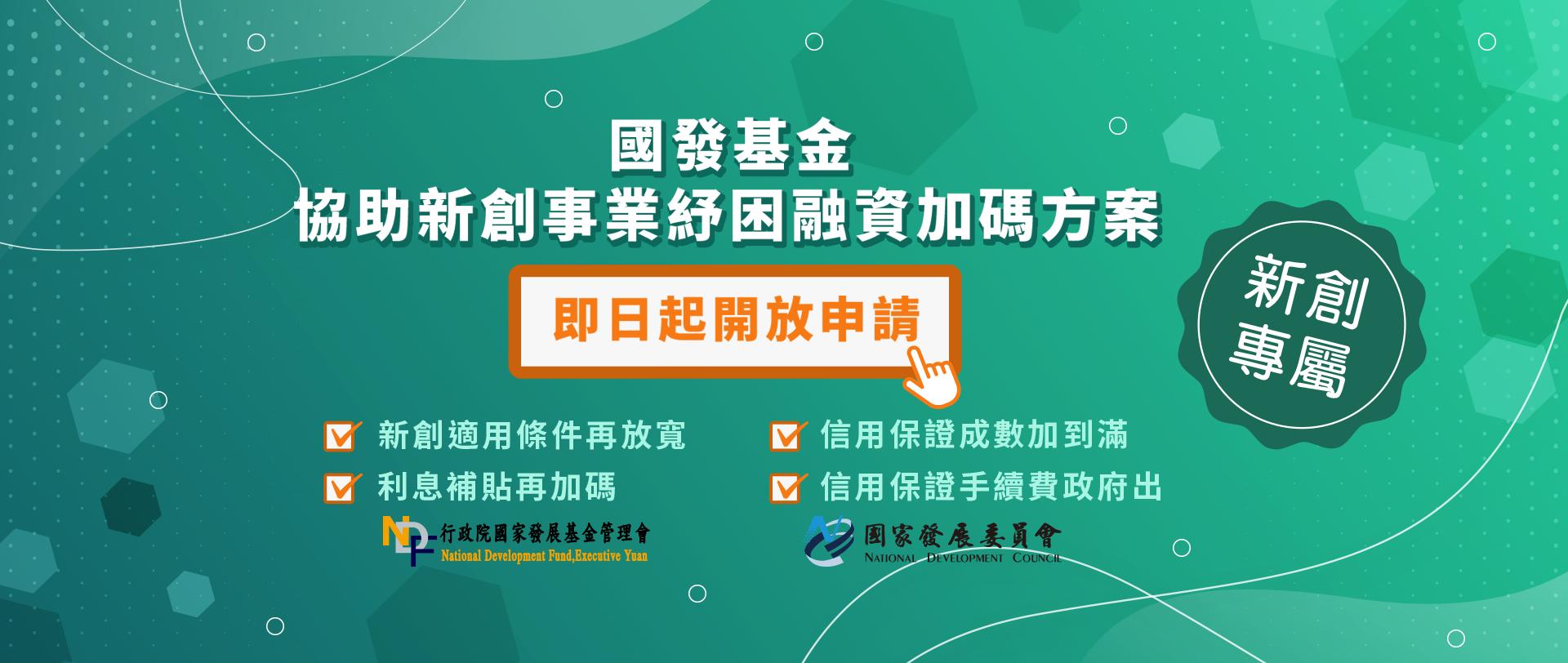 新創紓困專區 | 台灣新創資訊平台