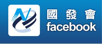 國發會臉書