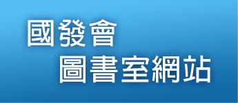 國發會圖書室網站
