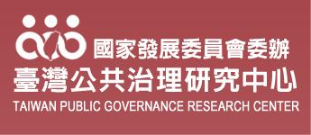 臺灣公共治理研究中心