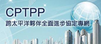 跨太平洋夥伴全面進步協定(CPTPP)專網