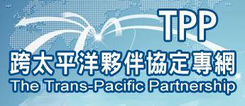 跨太平洋夥伴協定(TPP)專網