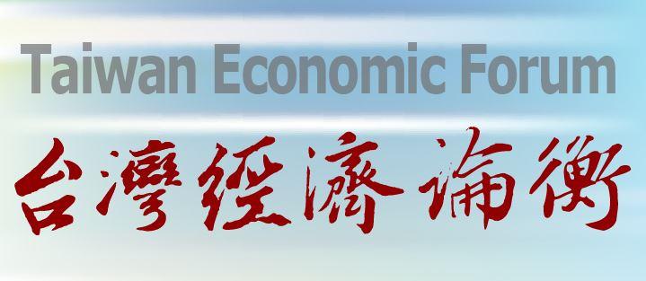 台灣經濟論衡