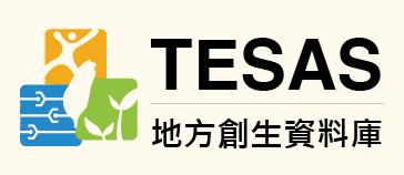 地方創生資料庫TESAS