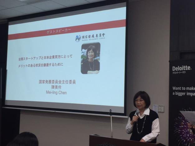 國發會陳美伶主委今日偕AAMA台北搖籃計劃19家新創團隊赴日參訪,並在東京舉辦Demo Day