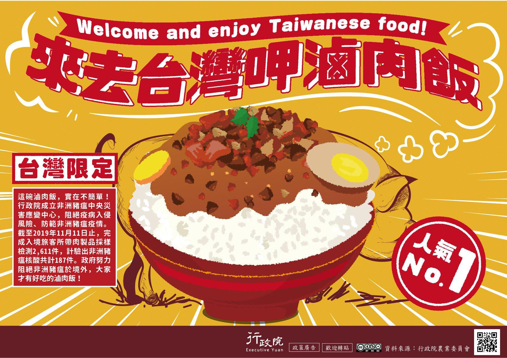 台灣非洲豬瘟防疫有夠讚