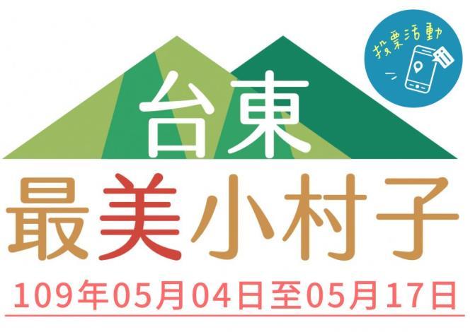 「2020台東最美小村子票選活動」!大家一起「讚」出來