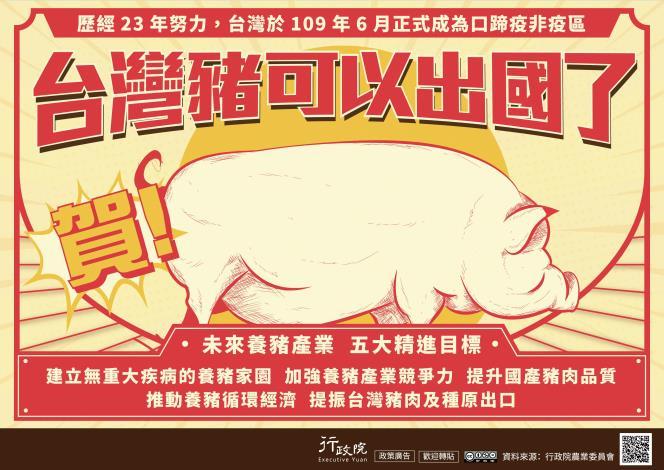 臺灣豬可以出國了