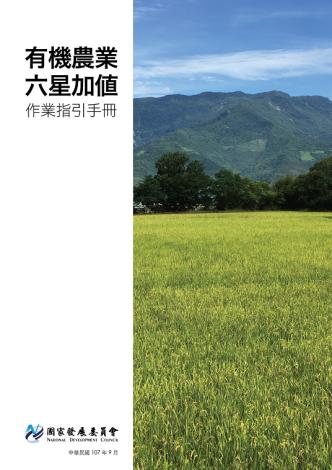 有機農業六星加值作業指引手冊-圖片