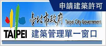 臺北市建築管理單一窗口