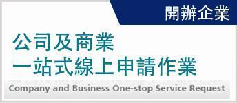 公司及商業線上登記申請作業網站