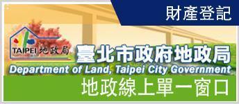 臺北市政府地政線上單一窗口