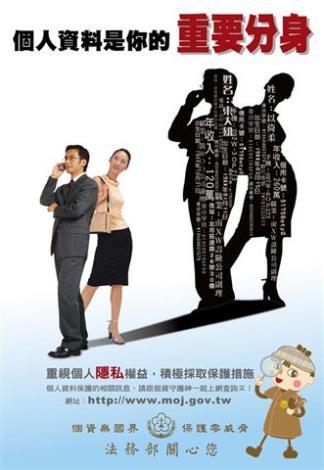 【宣導】「個人資料是你的重要分身」宣導海報(共1張)_1