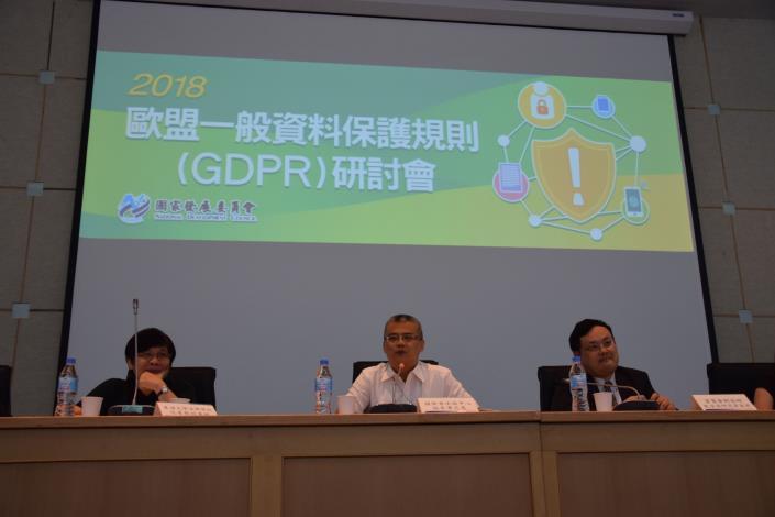 107年8月22日歐盟一般資料保護規則(GDPR)研討會 (共15張)_6