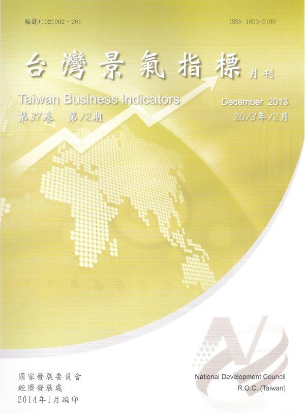 台灣景氣指標月刊封面