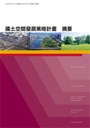 國土空間發展策略計畫摘要