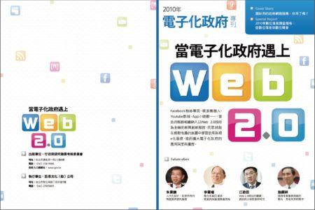 2010年電子化政府專刊