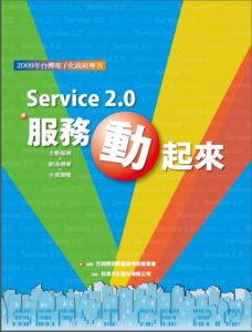 政府服務「網路化」提升行政效能