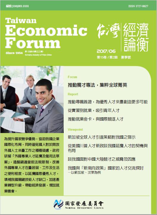 106-07-05台灣經濟論衡2017年06月(vol.15, no.2)