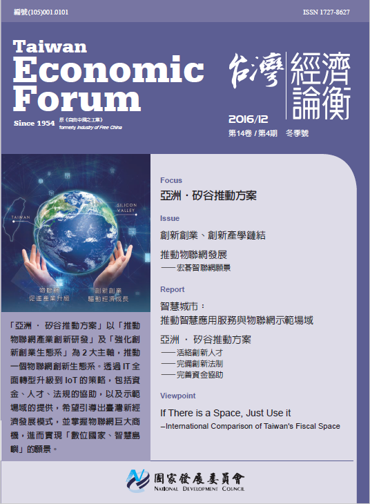 105-12-30台灣經濟論衡2016年12月(vol.14, no.4)