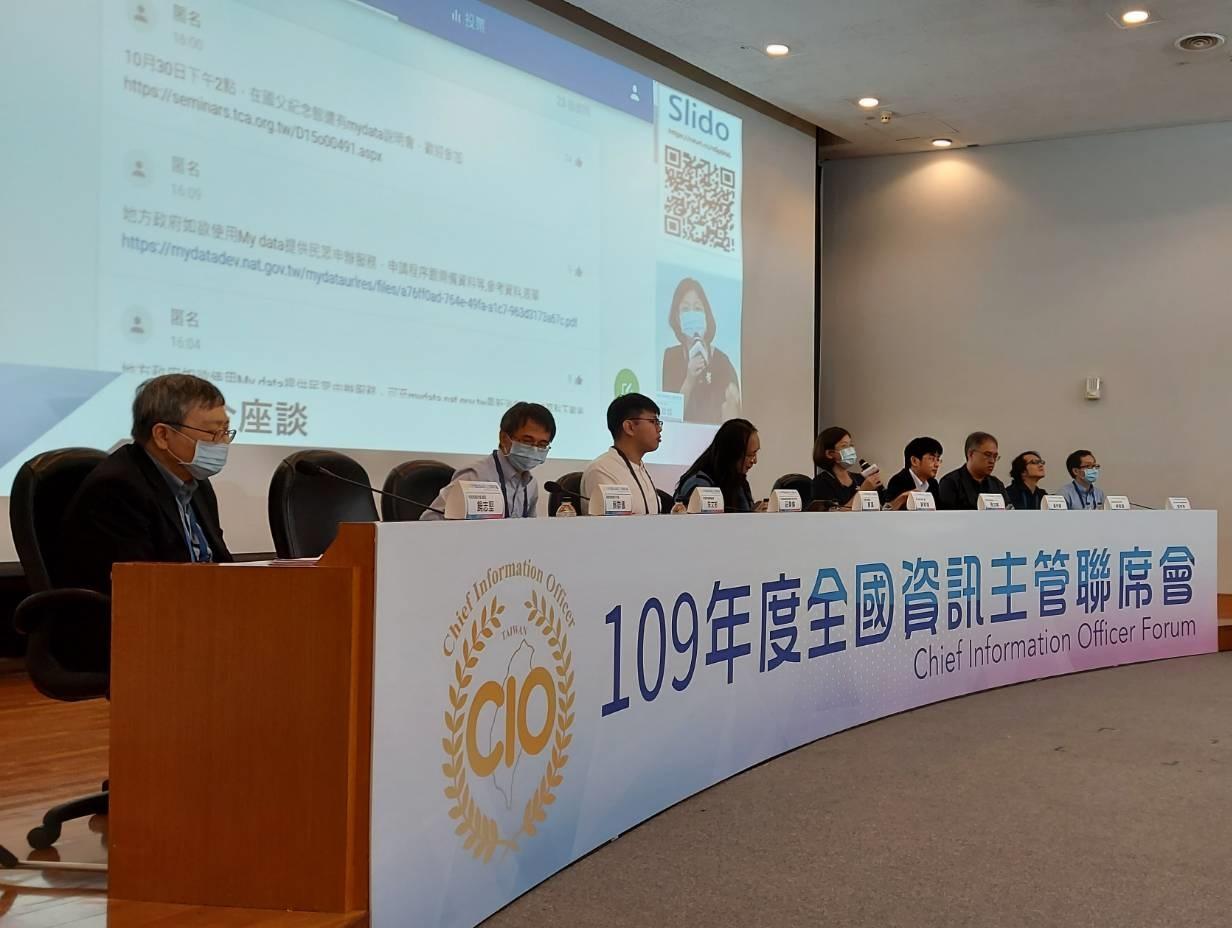「109年度全國資訊主管聯席會,會議以「有感服務,從翻轉設計開始」