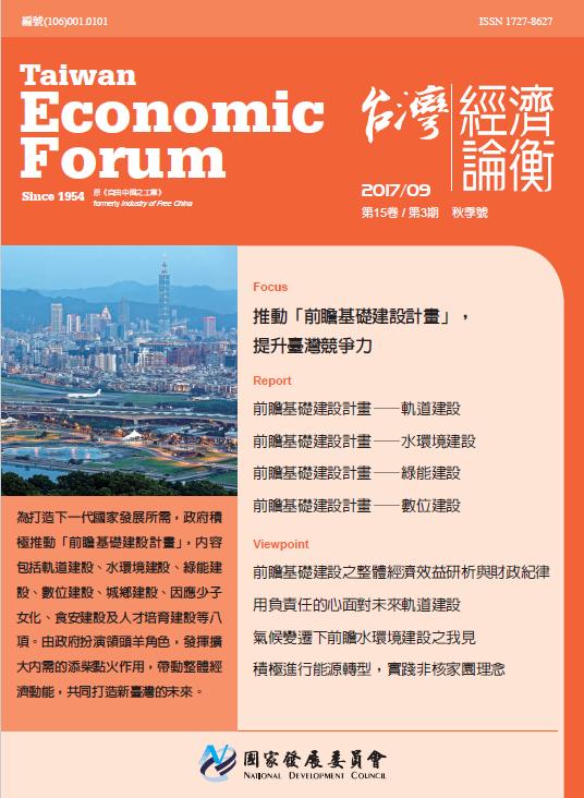 2017台灣經濟論衡_秋季號(第15卷第3期)
