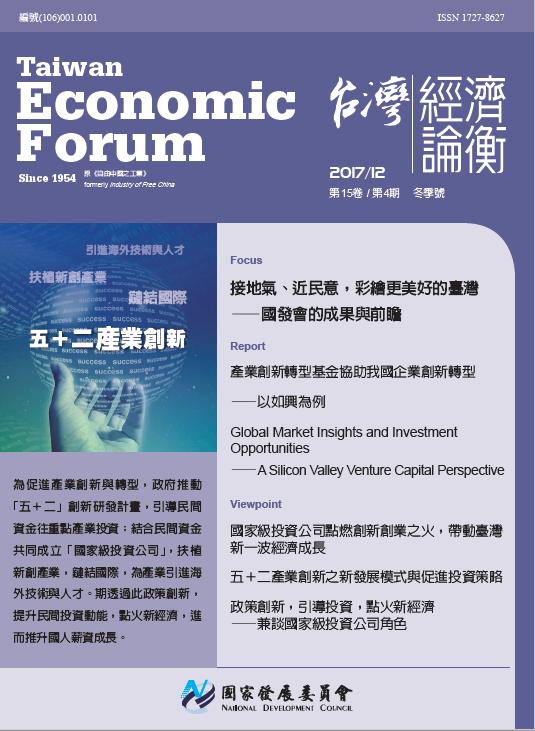 2017台灣經濟論衡_冬季號(第15卷第4期)