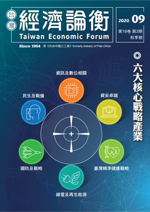 National Development Council-Taiwan Economic Forum_0