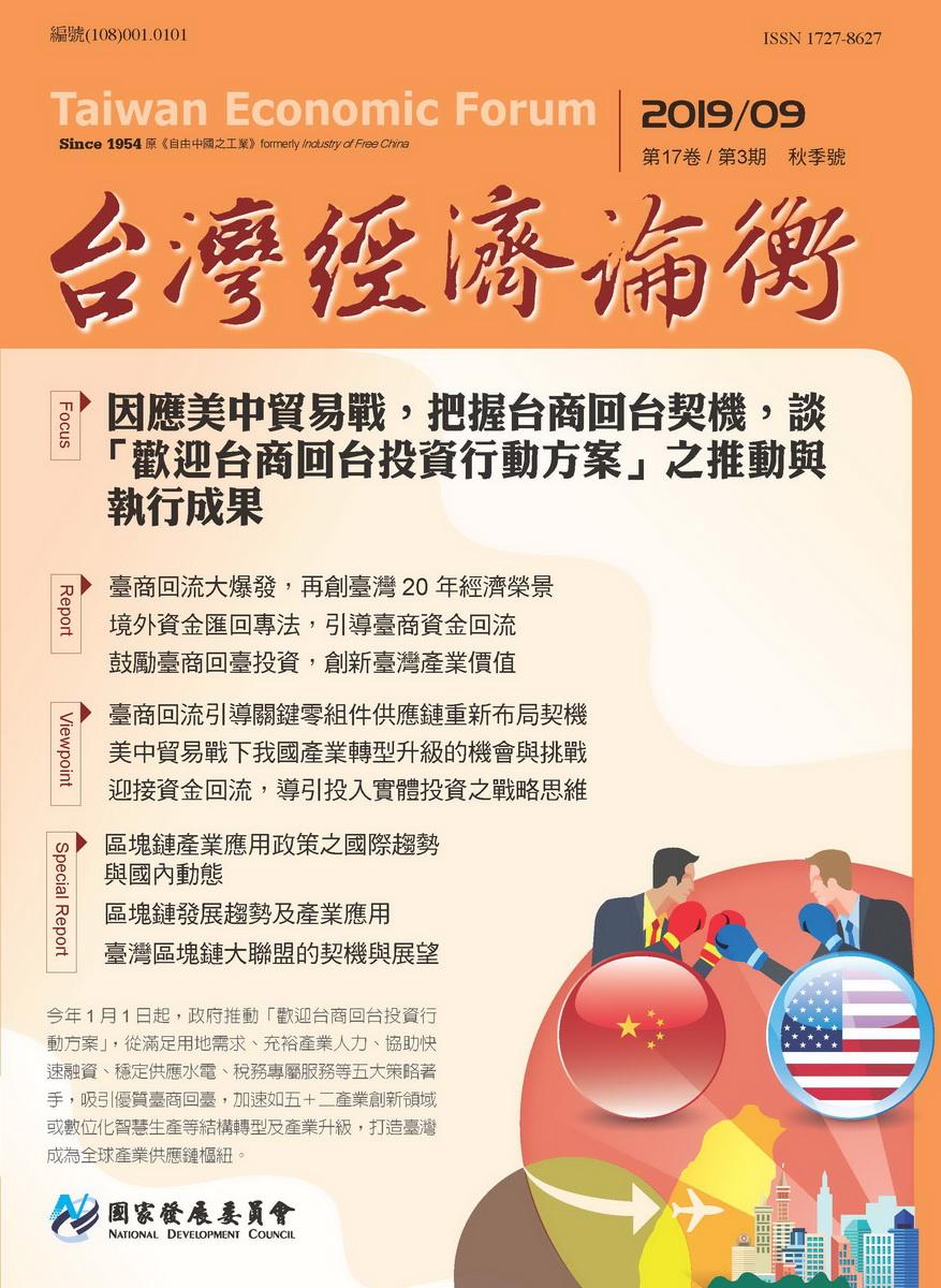 National Development Council-Taiwan Economic Forum_0
