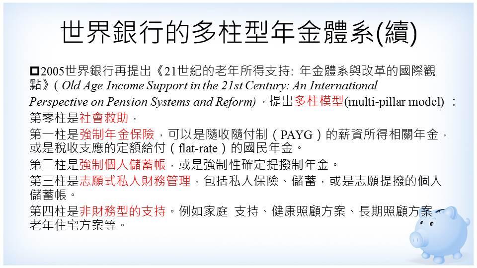 世界銀行的多柱型年金體系(續)