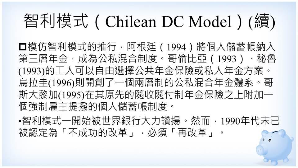 智利模式(續)