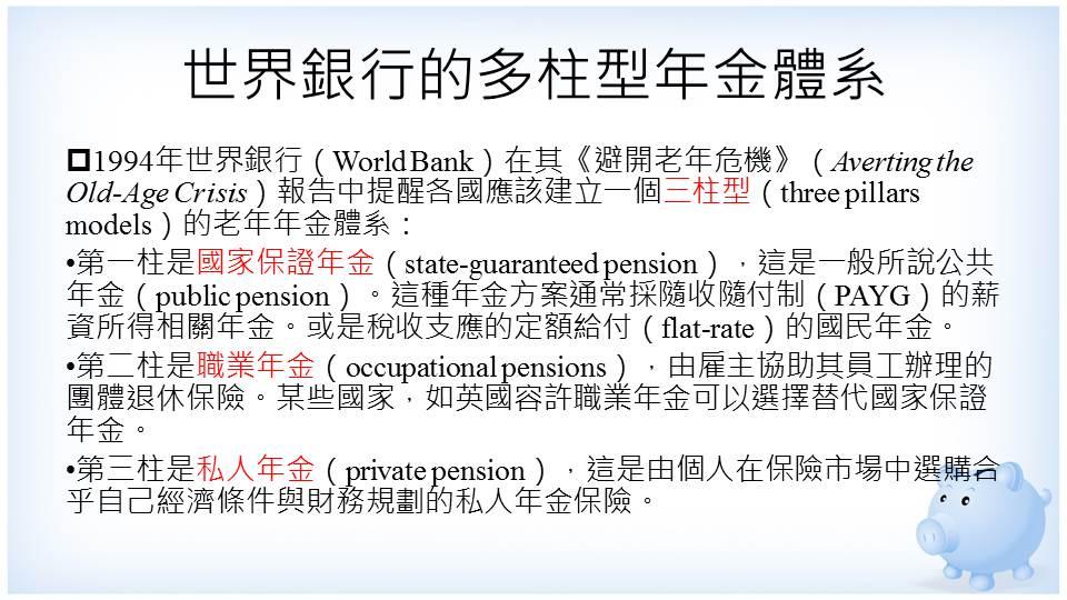 世界銀行的多柱型年金體系