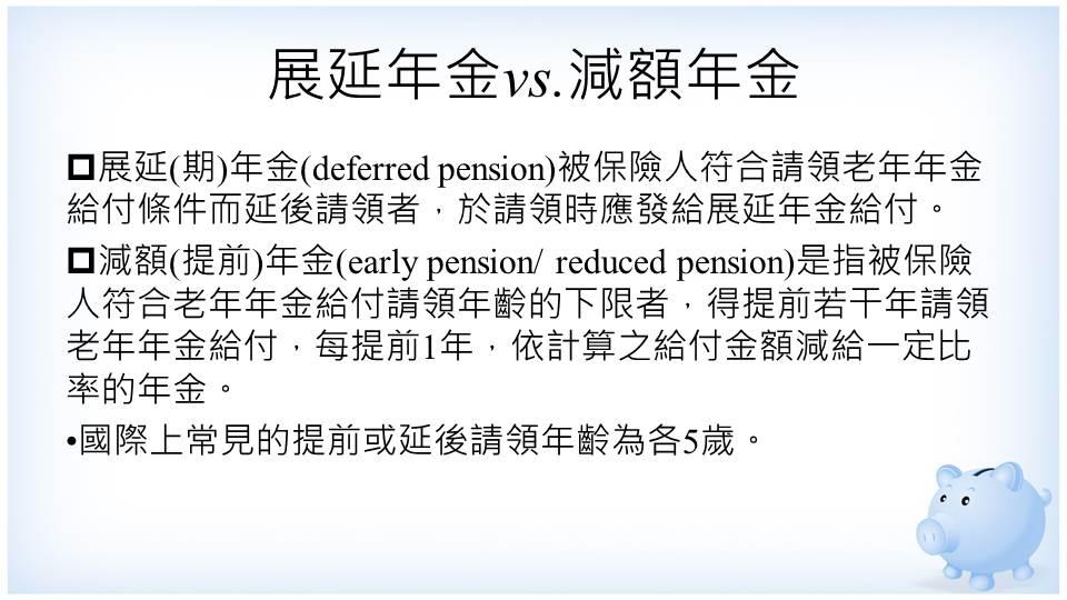 展延年金vs.減額年金