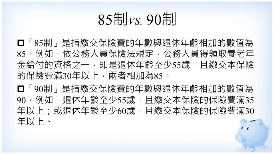 85制vs.90制