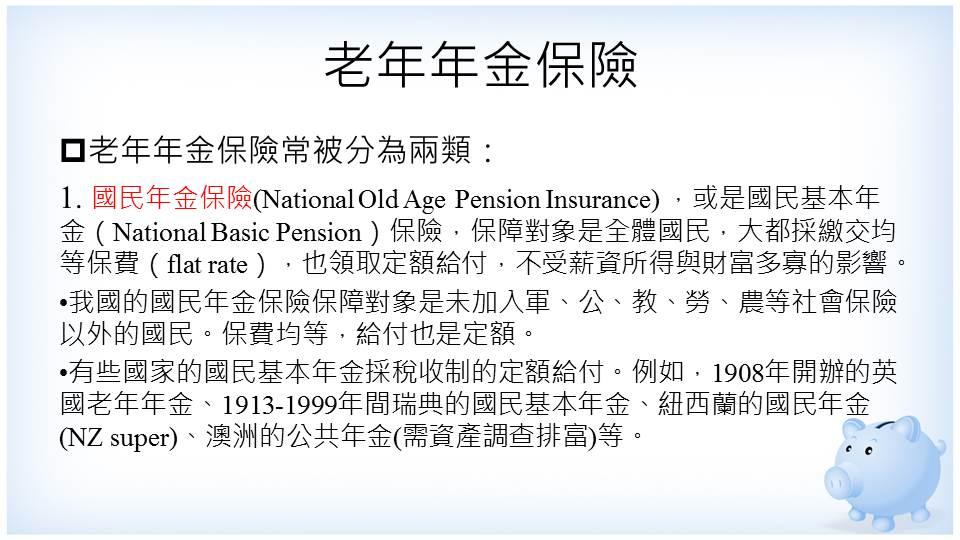 老年年金保險
