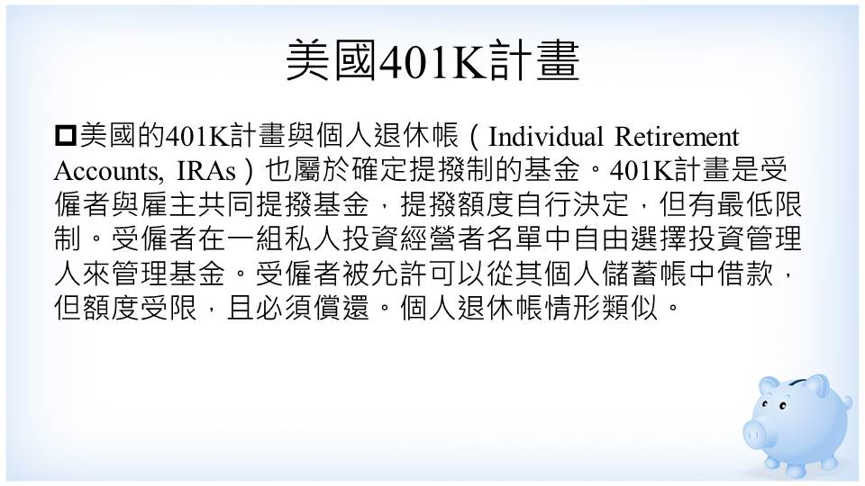 美國401K計畫